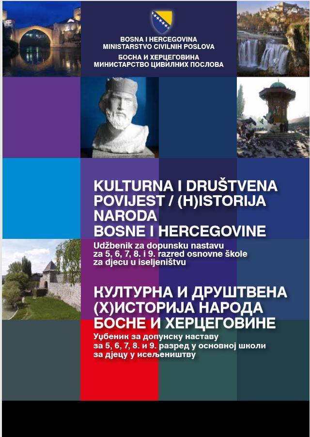 Kulturna i društvena povijest / (h)istorija naroda Bosne i Hercegovine